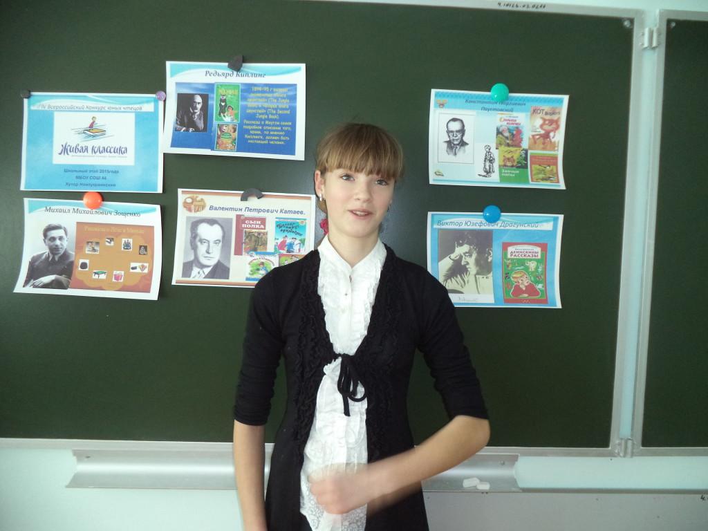 Участница конкурса Ефименко Оксана