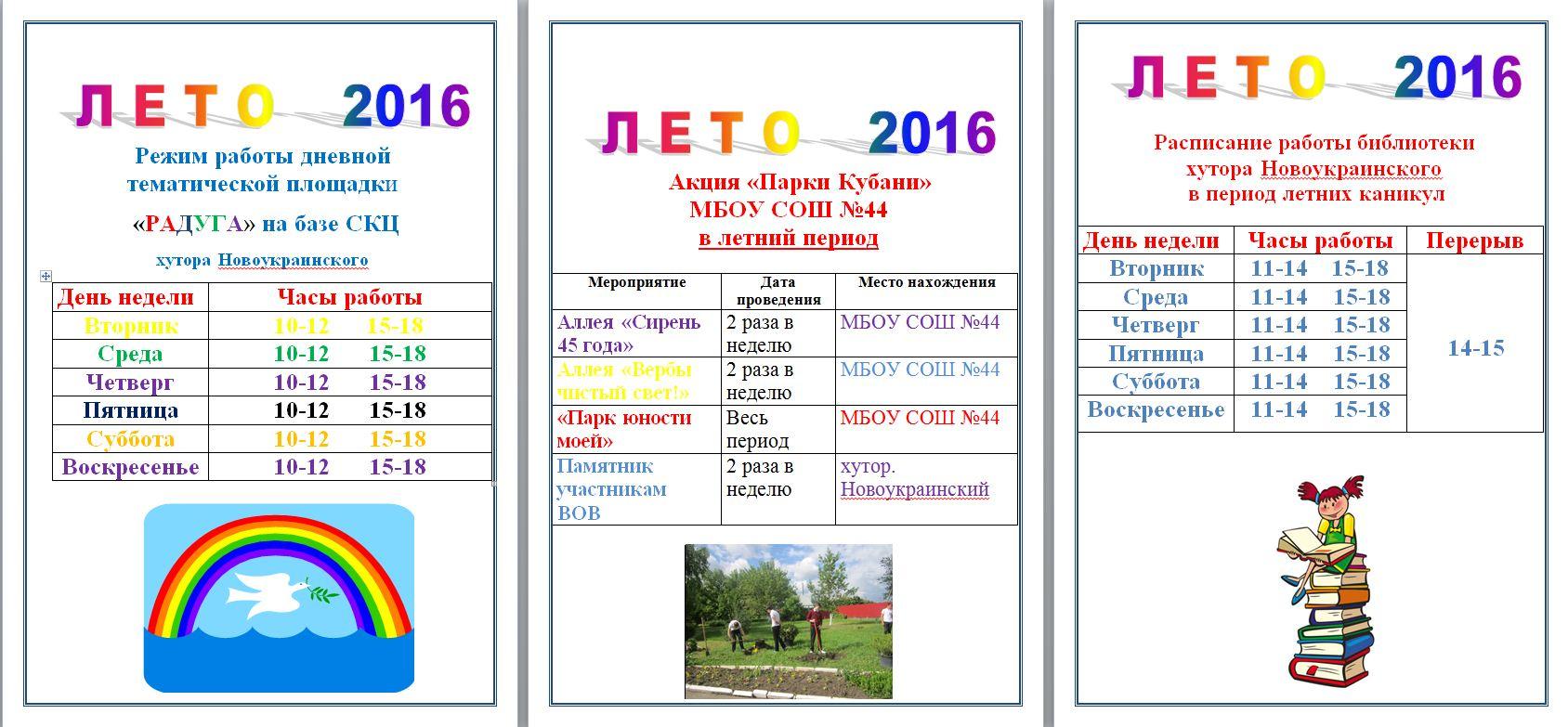 лето 2016