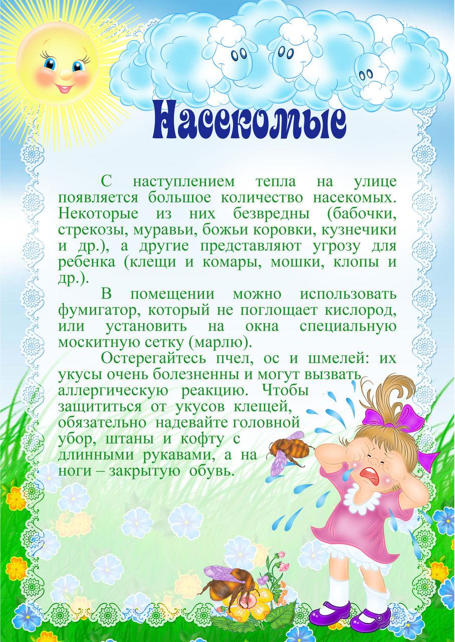 МБОУ СОШ №44 имени Героя Советского Союза И.В.Темченко ...